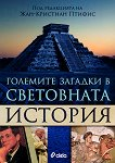 Големите загадки в световната история - книга