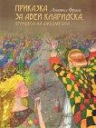 Приказка за Абей Кларидска, принцеса на джуджетата - Анатол Франс -