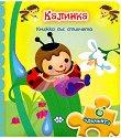 Книжка с пъзел: Калинка -