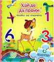 Книжка с пъзел: Хайде да броим! - детска книга