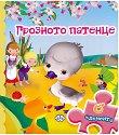 Книжка с пъзел: Грозното патенце - детска книга