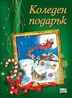 Коледен подарък - комплект за деца от 5 до 9 години - Зелен комплект - детска книга