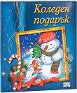 Коледен подарък - комплект за момчета от 8 до 12 години - Син комплект - книга