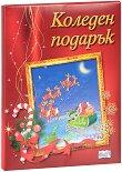 Коледен подарък - комплект за момичета от 8 до 12 години - Червен комплект - книга