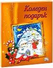 Коледен подарък - комплект за деца от 6 до 12 години - Оранжев комплект -