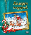 Коледен подарък - комплект за деца от 3 до 7 години - Син комплект -