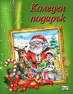 Коледен подарък - комплект за деца от 4 до 8 години - Зелен комплект - детска книга