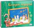 Коледен подарък - комплект за деца от 9 до 14 години - Зелен комплект - детска книга