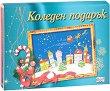 Коледен подарък - комплект за деца от 9 до 14 години - Син комплект - детска книга