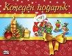 Коледен подарък - комплект за деца от 9 до 14 години - Червен комплект - детска книга
