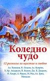 Коледно чудо: 12 разказа за щастие и любов - книга