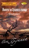 Животът на Суханов в сънища - Олга Грушина - книга