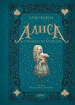Алиса в Страната на чудесата. Луксозно издание - Луис Карол - детска книга