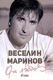 Веселин Маринов : От любов - книга