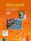 Netzwerk - ниво B1.2: Учебник и учебна тетрадка + DVD и 2 CD - Stefanie Dengler, Paul Rusch, Helen Schmitz, Tanja Mayr-Sieber -