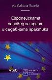 Европейската заповед за арест и съдебната практика - д-р Павлина Панова - книга