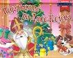 Подаръците на Дядо Коледа -