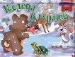 Коледа в Гората -