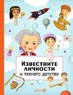 Известните личности и тяхното детство - Петра Текслова, Томас Тума - детска книга