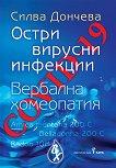 Вербална хомеопатия: Covid-19 - остри вирусни инфекции - Силва Дончева - книга
