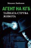Агент на КГБ. Тайната струва живота - Михаил Любимов -
