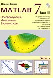 Matlab 7 - трета част: Преобразувания, изчисления, визуализация - Йордан Тончев -