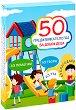 50 предизвикателства за добри деца - Активни карти -