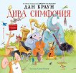 Дива симфония - Дан Браун - детска книга