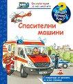 Енциклопедия за най-малките: Спасителни машини -