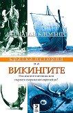 Кратка история на викингите - Джонатан Клемънтс -