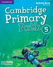 Cambridge Primary Path - ниво 5: Работна тетрадка по английски език + допълнителни материали - помагало