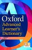 Oxford Advanced Learner's Dictionary 10th Edition + едногодишен достъп до онлайн материали -