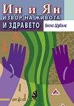 Ин и Ян - извор на живота и здравето - Елена Шубанова - книга