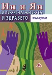 Ин и Ян - извор на живота и здравето - Елена Шубанова -