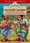 Български народни пословици, поговорки, гатанки и скоропоговорки - детска книга