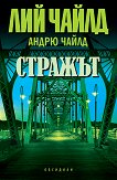 Джак Ричър: Стражът - Андрю Чайлд, Лий Чайлд - книга