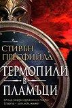 Термопили в пламъци - Стивън Пресфийлд -