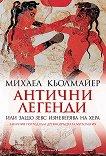 Антични легенди или защо Зевс изневерява на Хера -