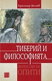 Тиберий и философията: Философски опити -