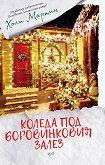 Коледа под боровинковия залез - Холи Мартин - книга