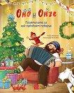 Оно и Онче: Приятелите са най-хубавият подарък - Томас Шпрингер - детска книга