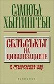 Сблъсъкът на цивилизациите /второ издание/ - Самюъл Хънтингтън - книга