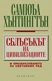 Сблъсъкът на цивилизациите /второ издание/ - Самюъл Хънтингтън -