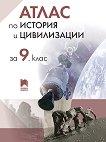 Атлас по история и цивилизации за 9. клас - Теодора Борисова-Петрова - учебна тетрадка