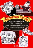 Позитанско царство и други пародии, в копродукция с известни български писатели - Михаил Вешим -