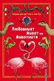 Любовният живот на животните - Катарина фон дер Гатен, Анке Кул - атлас