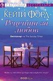 Рецепта за любов - Кейти Форд - книга