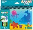 Книжка за оцветяване: Океан - детска книга