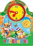 Часовниче: Моето първо часовниче - оранжево - Татяна Ковал -