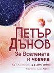 Петър Дънов: За Вселената и човека - Светла Балтова -